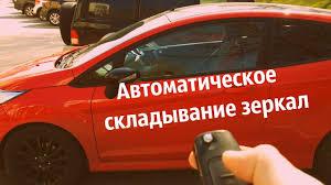 Активация <b>автоматически складывающихся</b> зеркал на Ford Fiesta ...
