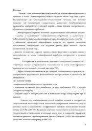 Отчет по практике в ОАО ГТ ТЭЦ Энерго doc Все для студента Отчет по практике в ОАО ГТ ТЭЦ Энерго