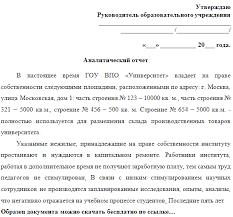 отчет образец скачать бесплатно Аналитический отчет образец скачать бесплатно