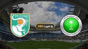 مشاهدة مباراة السعودية وساحل العاج بث مباشر اليوم 22-7-2021 أولمبياد طوكيو  - يلا شوت 365