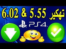 Download from wololo.net (direct link) Ps4 Jailbreak 5 55 And 6 02 تهكير جهاز بلايستيشن 4 البحرين Vlip Lv