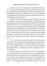 Декан НН Отчет по производственной практике по Гостиничному  Отчет по производственной практике по Гостиничному комплексу ОКА