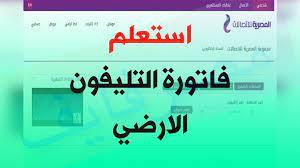 استعلام وسداد فاتورة التليفون الارضي عبر تطبيق my we للمصرية للاتصالات
