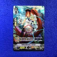 ไฮด็อบรีดเดอร์, อากาเนะ : TCGTH - Trading Card Game TH