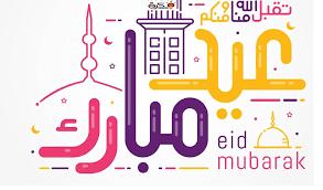 Eid Mubarak رسائل تهنئة عيد الفطر 2021 .. أجمل عبارات وبطاقات تهاني عيد  الفطر المبارك 1442