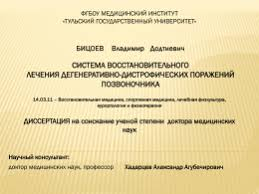 Презентация русс  Презентация диссертации