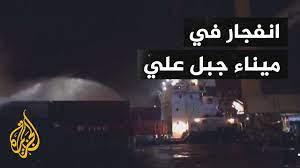 الانفجار في ميناء جبل علي أدى إلى اهتزاز العديد من المنازل في المدينة -  YouTube