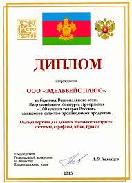 Швейная фабрика Эдельвейс Плюс Участие в выставках Диплом победителя регионального этапа 100 лучших товаров России Краснодар 2015
