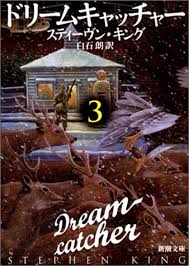 Books About Dream Catchers Dream Catcher [Japanese Edition] 100 Stephen King Akira 46
