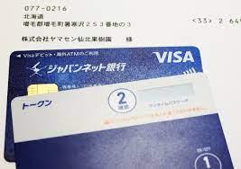 ジャパン ネット 銀行 口座 開設