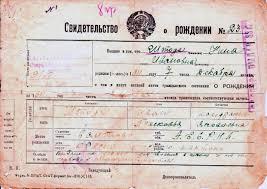 File 1928 07 09 Birth Certificate On Nina Shtoda Died In 2005