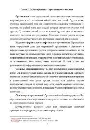 Стратегический анализ внутренней среды организации Курсовые  Стратегический анализ внутренней среды организации 31 05 09