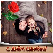 Трогательные поздравления и открытки на Всемирный день сыновей 22 ноября  2020 года
