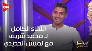 كلمة أخيرة - لقاء مع اللاعب محمد شريف بعد حصول النادي الأهلي على بطولة  أفريقيا للمرة العاشرة - YouTube