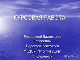 Презентация на тему КУРСОВАЯ РАБОТА Лукашевой Валентины  1 КУРСОВАЯ РАБОТА