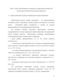 Уголовная ответственность за противоправное изменение  Курсовая Уголовная ответственность за противоправное изменение государственной границы РФ 6