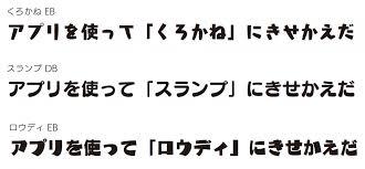 日本語入力きせかえ顔文字キーボードアプリsimejiにフォント