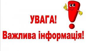 Гімназія №1 м. Южноукраїнськ — ОГОЛОШЕННЯ!!! До уваги учнівської та  батьківської громадськості міста!