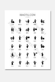 單色黑色剪影人物圖標矢量ui素材 Ui素材ai免費下載 Pikbest
