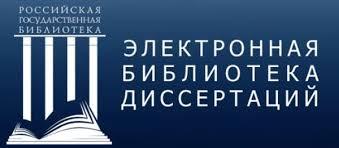 В ТвГУ открыт доступ к электронной библиотеке диссертаций РГБ