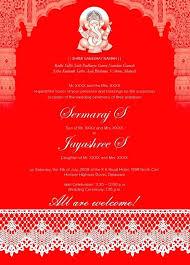 Indian Wedding Invitation Wedding Invitations Wording Indian Wedding