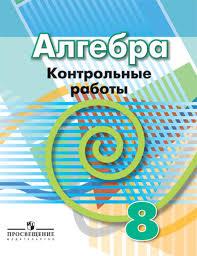 Алгебра класс Контрольные работы К учебнику Дорофеева  Предложение сотрудничества · Партнерская программа