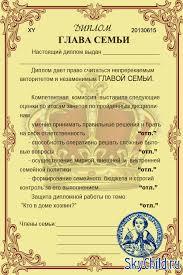 диплом Все для оформления школы ru Глава семьи шуточный диплом для семейного торжества