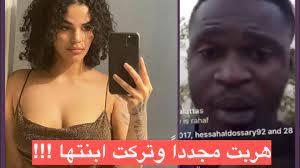 زوج رهف القنون يخرج عن صمته بعد هربها من كندا ويبحث عنها بمساعدة الشرطة -  YouTube