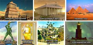 Список чудес света Древнего мира Чудеса света 7 чудес света список