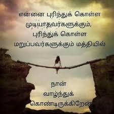 tamil love es feeling sad poem shiva true words qoutes feeling down dating poems
