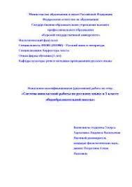 Система внеклассной работы по русскому языку в классе  Система внеклассной работы по русскому языку в 5 классе общеобразовательной школы диплом по педагогике скачать бесплатно