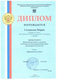Диплом призера конкурса исследовательских работ ГБОУ Школа №  Диплом призера конкурса исследовательских работ
