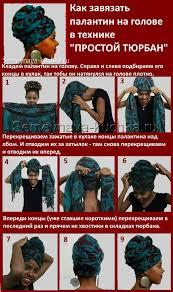 23 способа завязать <b>палантин</b> на голове (с изображениями ...