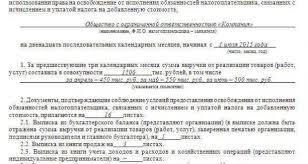 Как воспользоваться правом на освобождение от НДС или продлить его  Как воспользоваться правом на освобождение от НДС или продлить его digivi cctv ru