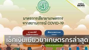 เช็กเงินเยียวยาเกษตรกร ล่าสุดคลิก www.moac.go.th รู้เลยเงินเข้าวัน