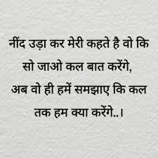 Hum Quote Best Hum Se Baat Karloboar Nahi Karenge Ye Wada Raha Sanam BB
