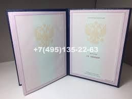 Купить диплом о среднем специальном образовании в Москве Цены на  Диплом колледжа 1997 2003 годов