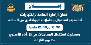 نتيجة طلاب الثانوية-اليمن