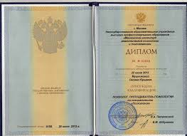 Сертификаты Диплом Московского института аналитической психологии и психоанализа