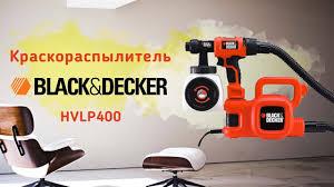<b>Краскораспылитель</b> Black&Decker <b>HVLP400</b> - видео обзор ...