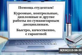 Юридические дисциплины Помощь в обучении в Хабаровске Курсовые и другие работы по гуманитарным дисциплинам