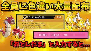 ポケモン ソード シールド シリアル コード