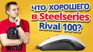 Обзор игровой мыши <b>Steelseries Rival</b> 100! - YouTube