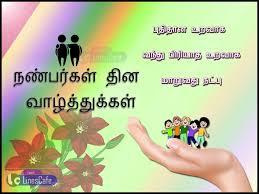 happy friendship day tamil kavithai tamil nanbargal dhinam kavithaigal