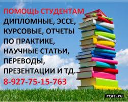 Помощь студентам Все виды студенческих работ дипломы курсовые  Помощь студентам Все виды студенческих работ дипломы курсовые контрольные работы рефераты отчеты по практике с печатью ре