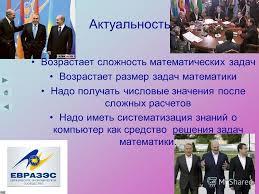 Презентация на тему Институционализация таможенного союза в  3 Актуальность Возрастает