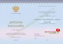 Приказ Минобрнауки РФ от n Об утверждении форм  Форма диплома бакалавра