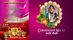 Contestant No.17 || Aarati Chaudhary || Online Poetry Competiton 2020 -  YouTube