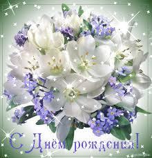 Поздравляем Машу с Днем Рождения! - Страница 5 Images?q=tbn:ANd9GcQRk9gUNyxxtw56QrlXVrjW9vucv4Jxt57FMn3g-X1G6XIGXga_