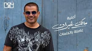 اغنية عمرو دياب مالك غيران Mp3 - استماع و تحميل اغاني مجانا